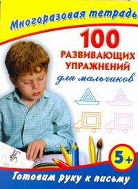 Дмитриева В.Г. - Готовим руку к письму. 100 развивающих упражнений для мальчиков. Многоразовая те обложка книги