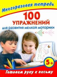 Готовим руку к письму. 100 упражнений для развития мелкой моторики. Многоразовая Дмитриева В.Г.