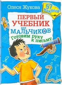 Жукова О.С. - Готовим руку к письму. 57 наклеек обложка книги