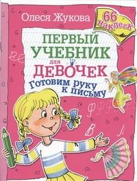 Жукова О.С. - Готовим руку к письму. 66 наклеек обложка книги