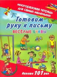 Дмитриева В.Г. - Готовим руку к письму. Веселые буквы. Многоразовая тетрадь для самых маленьких обложка книги