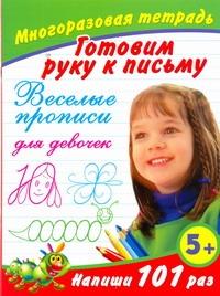 Дмитриева В.Г. - Готовим руку к письму. Веселые прописи для девочек. Многоразовая тетрадь 5+ обложка книги