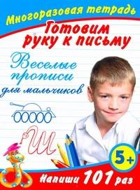 Дмитриева В.Г. - Готовим руку к письму. Веселые прописи для мальчиков. Многоразовая тетрадь 5+ обложка книги