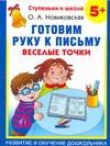 Новиковская О.А. - Готовим руку к письму. Веселые точки. 5+ обложка книги