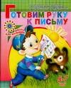 Гаврина С.Е. - Готовим руку к письму. Для  детей 5-7 лет обложка книги
