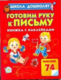 Жукова О.С. - Готовим руку к письму. Книжка с наклейками обложка книги