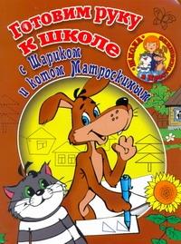. - Готовим руку к школе с Шариком и котом Матроскиным обложка книги