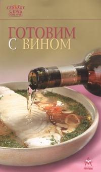 - Готовим с вином обложка книги