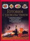 Тойбнер Кристиан - Готовим с удовольствием' обложка книги