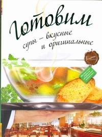 - Готовим супы - вкусные и оригинальные обложка книги