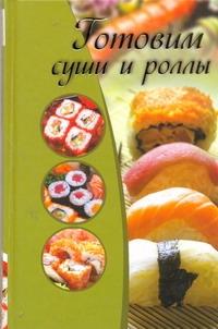 Готовим суши и роллы