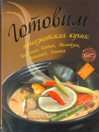 - Готовим: паназиатская кухня обложка книги