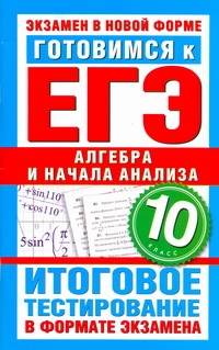 Большакова О.В. - ЕГЭ Алгебра и начала анализа. 10 класс. Готовимся к ГИА. обложка книги