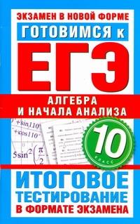 ЕГЭ Алгебра и начала анализа. 10 класс. Готовимся к ГИА. обложка книги