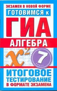 Донец Л.П. - ГИА Алгебра. 7 класс. Готовимся к ГИА. обложка книги