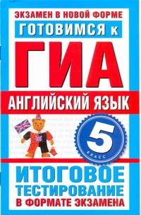Бутыгина Н.В. - ГИА Английский язык. 5 класс. Готовимся к ГИА. обложка книги