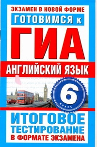 Молокоедова М.А. - ГИА Английский язык. 6 класс. Готовимся к ГИА. обложка книги