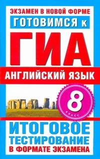 Попова М.А. - ГИА Английский язык. 8 класс. Готовимся к ГИА. обложка книги