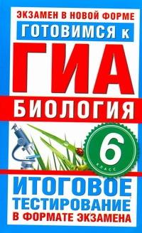 Игошин Г.П. - ГИА Биология. 6 класс. Готовимся к ГИА. обложка книги