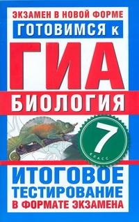 Игошин Г.П. - ГИА Биология. 7 класс. Готовимся к ГИА. обложка книги