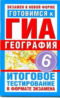 Попова Т.А. - ГИА География. 6 класс. Готовимся к ГИА. обложка книги