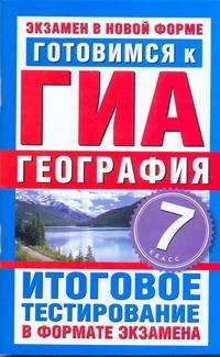 Абрамова Т.В. - ГИА География. 7 класс. Готовимся к ГИА. обложка книги