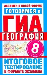 Абрамова Т.В. - ГИА География. 8 класс. Готовимся к ГИА. обложка книги