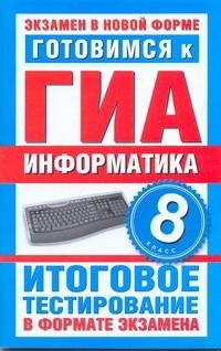 Ярцева О.В. - ГИА Информатика. 8 класс. Готовимся к ГИА. обложка книги