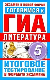 Званская Е.В. - ГИА Литература. 5 класс. Готовимся к ГИА. обложка книги