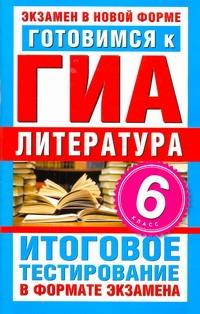 Синотина Е.В. - ГИА Литература. 6 класс. Готовимся к ГИА. обложка книги