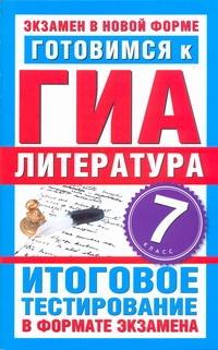 Пискунова Т.А. - ГИА Литература. 7 класс. Готовимся к ГИА. обложка книги