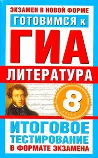 Пискунова Т.А. - ГИА Литература. 8 класс. Готовимся к ГИА. обложка книги