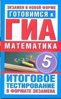 Донец Л.П. - ГИА Математика. 5 класс. Готовимся к ГИА. обложка книги