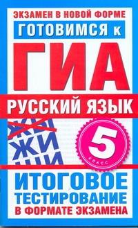 Бутыгина Н.В. - ГИА Русский язык. 5 класс. Готовимся к ГИА. обложка книги