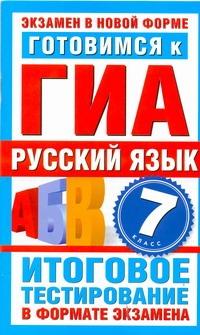 Добротина И.Г. - ГИА Русский язык. 7 класс. Готовимся к ГИА. обложка книги