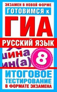 ГИА Русский язык. 8 класс. Готовимся к ГИА. Добротина И.Г.