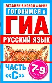 Добротина И.Г. - ГИА Русский язык. 7-9 классы. Готовимся к ГИА. Часть С. обложка книги