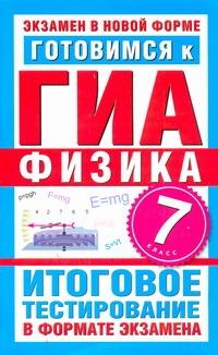Бойденко М.В. - ГИА Физика. 7 класс. Готовимся к ГИА. обложка книги