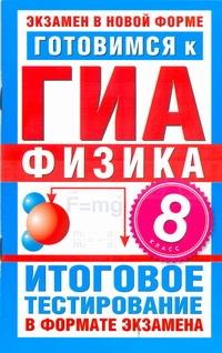 Бойденко М.В. - ГИА Физика. 8 класс. Готовимся к ГИА. обложка книги