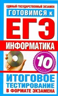 Масленников Н.В. - ЕГЭ Информатика. 10 класс. Готовимся к ЕГЭ. обложка книги