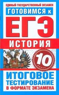ЕГЭ История. 10 класс. Готовимся к ЕГЭ. Шемаханова И.А.