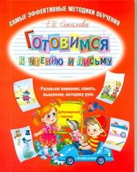 Соколова Е.И. - Готовимся к чтению и письму обложка книги