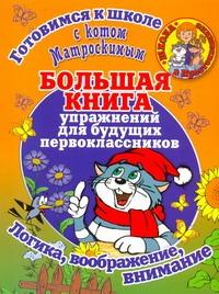 Готовимся к школе с котом Матроскиным. Большая книга упражнений для будущих перв обложка книги