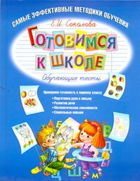 Готовимся к школе. Обучающие тесты ( Соколова Е.И.  )