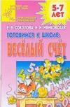 Соколова Е.В. - Готовимся к школе: Веселый счет обложка книги