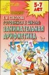 Соколова Е.И. - Готовимся к школе: занимательная арифметика обложка книги