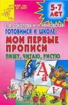 Соколова Е.В. - Готовимся к школе: Мои первые прописи: пишу, читаю, рисую обложка книги