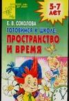 Соколова Е.В. - Готовимся к школе: пространство и время обложка книги