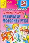 Соколова Е.В. - Готовимся к школе: развиваем моторику руки обложка книги