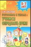 Соколова Е.В. - Готовимся к школе: Учимся определять время обложка книги